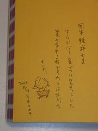 Kyomachiko_001