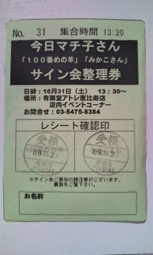 20091023124008